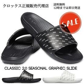 【クロックス crocs 】classic 2.0 seasonal graphic slide/クラシック2.0 シーズナル グラフィック スライド/メンズ レディース☆★☆