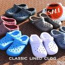 【クロックス crocs ボア】classic lined clog/クラシック ラインド クロッグ/メンズ レディース