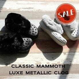 【クロックス crocs メンズ レディース ボア】classic mammoth luxe metallic clog/クラシック マンモス ラックス メタリック クロッグ