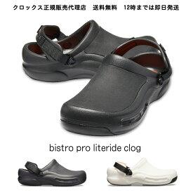 【クロックス crocs w】bistro pro literide/ビストロ プロ ライトライド クロッグ/メンズ レディース☆★☆