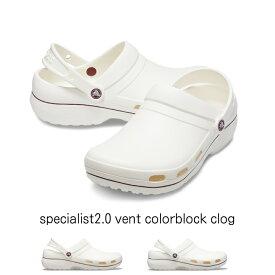 【クロックス crocs w メンズ レディース】specialist 2.0 vent colorblock /スペシャリスト 2.0 ベント カラーブロック/病院 看護 医療用