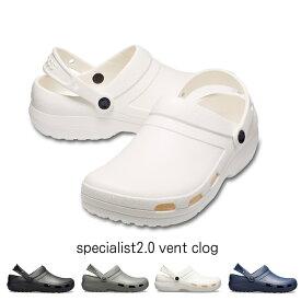 【クロックス crocs w】specialist 2.0 vent/スペシャリスト 2.0 ベント/メンズ レディース