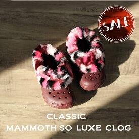 【クロックス crocs メンズ レディース ボア】classic mammoth so luxe clog/クラシック マンモス ソーラックス クロッグ