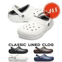 【クロックス crocs メンズ レディース ボア】classic lined clog/クラシック ラインド クロッグ