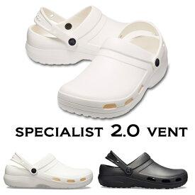 【クロックス crocs w メンズ レディース】specialist 2.0 vent/スペシャリスト 2.0 ベント/病院 看護 医療用