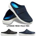 【クロックス crocs S】literide mesh mule men/ライトライド メッシュ ミュール メンズ