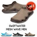 【クロックス crocs 】swiftwater mesh wave men/スウィフトウォーター メッシュ ウェーブ メンズ