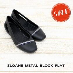 【クロックスcrocsレディース】sloanemetalblockflat/スローンメタルブロックフラットウィメン/パンプス