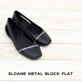 【クロックス crocs レディース】sloane metal block flat/スローン メタル ブロック フラット ウィメン/パンプス