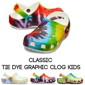 【クロックス crocs キッズ】classic tie dye graphic clog kids/クラシック タイダイ グラフィック クロッグ キッズ