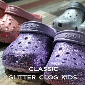 【クロックス crocs キッズ】classic glitter clog kids/クラシック グリッター クロッグ キッズ
