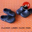 【クロックス crocs キッズ ボア】classic lined clog kids/クラシック ラインド クロッグ キッズ