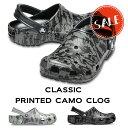 【クロックス crocs 】classic printed camo clog/クラシック プリンテッド カモ クロッグ /メンズ レディース