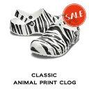 【クロックス crocs メンズ レディース】classic animal print clog/クラシック アニマル プリント クロッグ/ホワイトxゼブラプリント