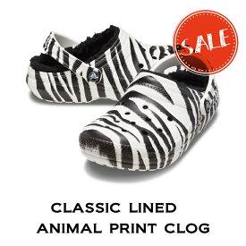 【クロックス crocs メンズ レディース ボア】classic lined animal print clog/クラシック ラインド アニマル プリント クロッグ/ブラックxゼブラプリント