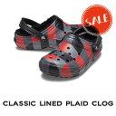 【クロックス crocs メンズ レディース ボア】classic lined plaid clog/クラシック ラインド プラッド クロッグ