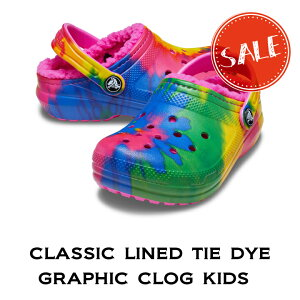【クロックス crocs キッズ ボア】classic lined tie dye graphic clog kids/クラシック ラインド タイダイ グラフィック クロッグ キッズ
