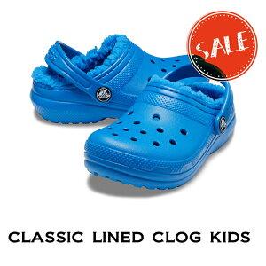【クロックス crocs キッズ ボア】classic lined clog kids/クラシック ラインド クロッグ キッズ/ブライトコバルトxブライトコバルト