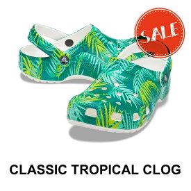 【クロックス crocs メンズ レディース】Classic Tropical Clog/クラシック トロピカル クロッグ