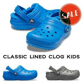 【クロックス crocs キッズ ボア】Classic Lined Clog Kids / クラシック ラインド クロッグ キッズ