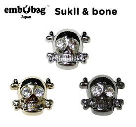 【クロックス embobag エンボバッグ】Skull & bone/スカル&ボーン