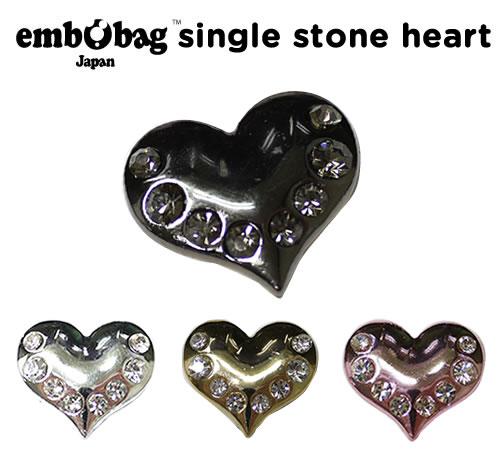 【クロックス embobag エンボバッグ】single stone heartシングル ハート ストーン