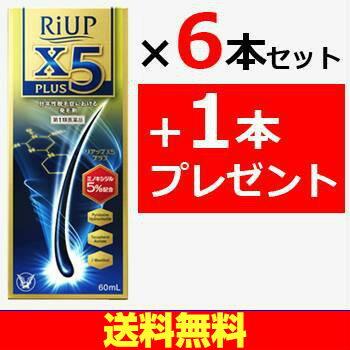 リアップX5プラス ローション 60ml×6本セット 【1本プレゼント】 riup x5plus 第一類医薬品 【コンビニ受取対応商品】