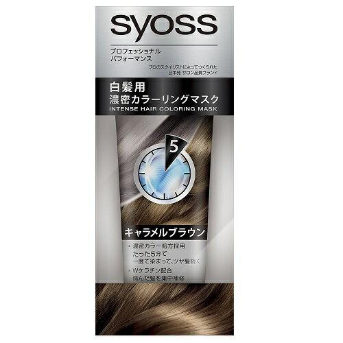 サイオス 白髪用 濃密カラーリングマスク キャラメルブラウン 180g【お買い物マラソン】