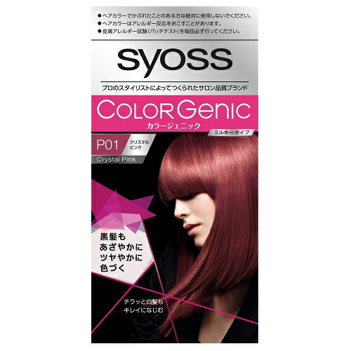 syoss サイオス カラージェニック ミルキーヘアカラー P01 クリスタルピンク チラッと白髪用