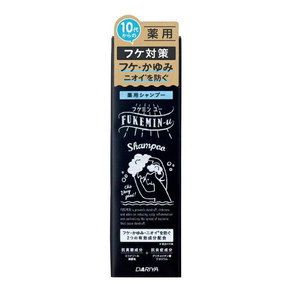 フケミン ユー 薬用シャンプー 200ml【楽天スーパーセール割引】