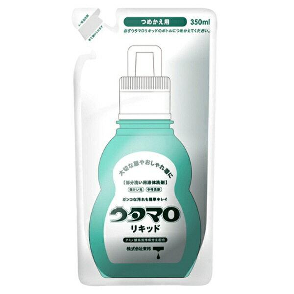 ウタマロリキッド 詰替え 350ml 部分洗い用液体洗剤【メール便可】