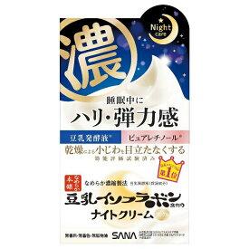 【クーポン配布中】サナ なめらか本舗 リンクルナイトクリーム 50g