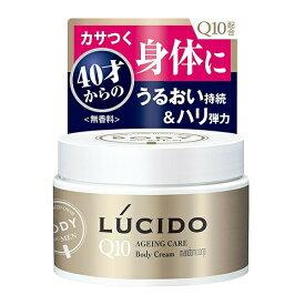 【クーポン配布中】ルシード エイジングケアボディクリーム 120g LUCIDO メンズ