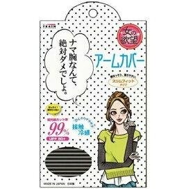 女の欲望 COOL&UV アームカバー ブラック×グレー 【メール便可】