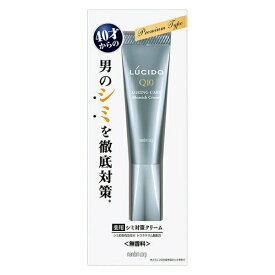 【クーポン配布中】ルシード 薬用 メラノクリーム 20g【メール便可】