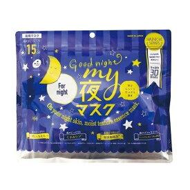 \クーポン配布中/MAINICHI MY夜マスク 30枚 【メール便1個まで】 フェイスパック・シートマスク