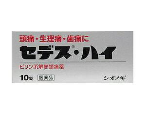 ★メール便OK(追跡可)★セデスハイ 10錠 【第(2)類医薬品】