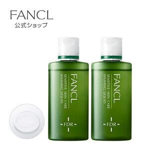ファンケル公式乾燥敏感肌ケア洗顔リキッド2本