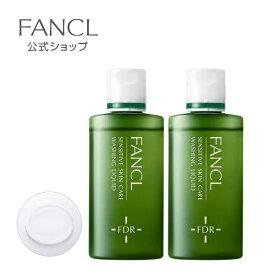 乾燥敏感肌ケア 洗顔リキッド 2本 【ファンケル 公式】