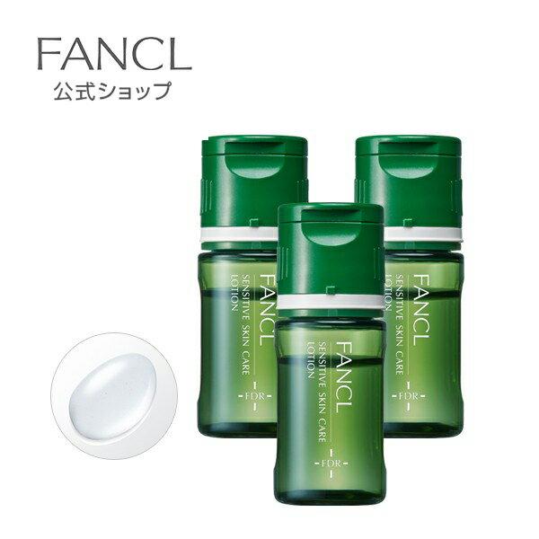 ファンケル 公式 乾燥敏感肌ケア 化粧液 3本