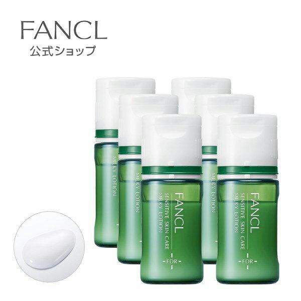 乾燥敏感肌ケア 乳液 6本 【ファンケル 公式】