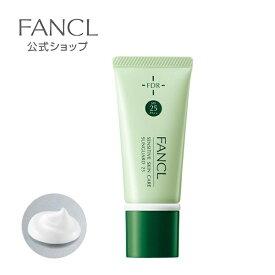 乾燥敏感肌ケア サンガード゛25(SPF25・PA++) 【ファンケル 公式】