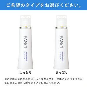 ホワイトニング化粧液IIしっとり<医薬部外品>2本【ファンケル公式】