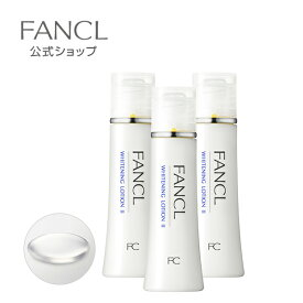 ホワイトニング 化粧液 II しっとり<医薬部外品> 3本 【ファンケル 公式】