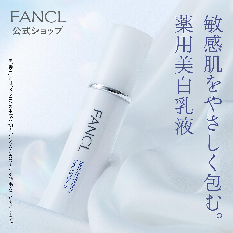 ホワイトニング 乳液 II しっとり<医薬部外品> 1本 【ファンケル 公式】