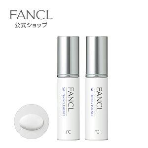 ホワイトニングエッセンス<医薬部外品>2本【ファンケル公式】