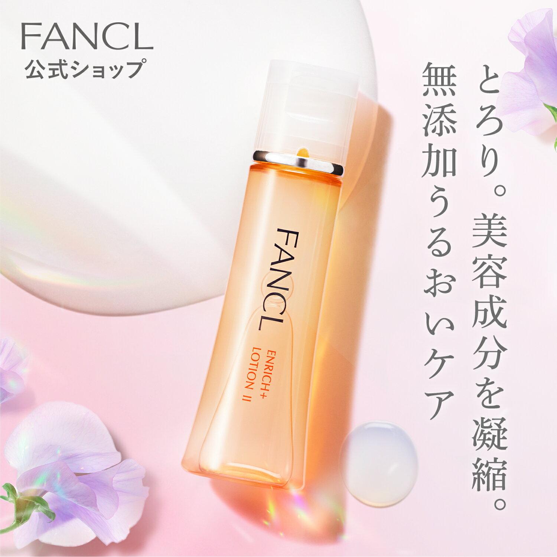 エンリッチ 化粧液 II しっとり 1本 【ファンケル 公式】化粧水 ローション 保湿 混合肌 普通肌 乾燥肌