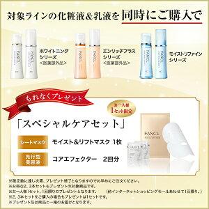 エンリッチ化粧液IIしっとり1本【ファンケル公式】化粧水ローション保湿混合肌普通肌乾燥肌
