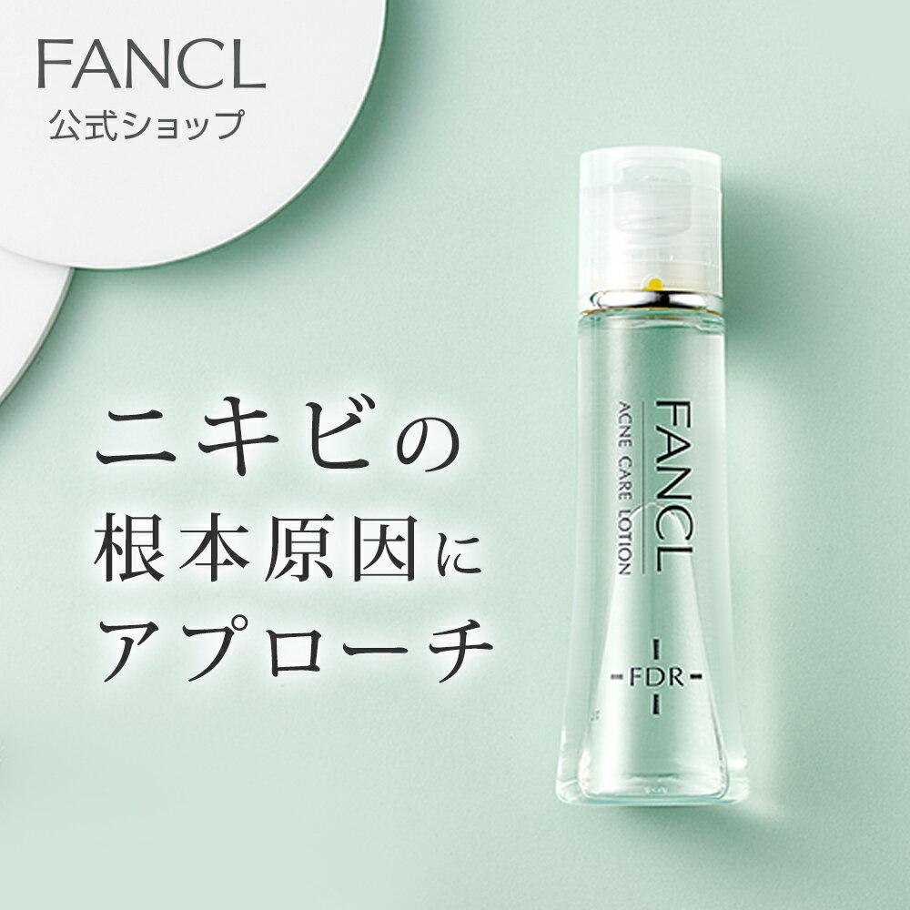アクネケア 化粧液<医薬部外品> 1本 【ファンケル 公式】