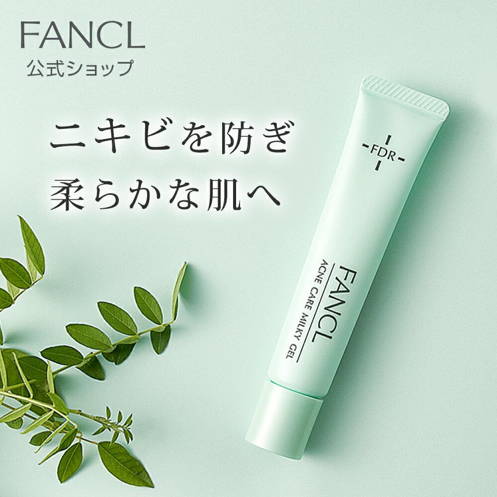 アクネケア ジェル乳液<医薬部外品> 1本 【ファンケル 公式】